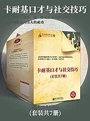 卡耐基口才与社交技巧(套装共7册) (Chinese Edition)