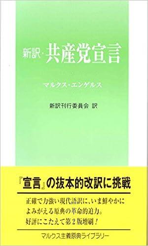 新訳・共産党宣言 (マルクス主義...