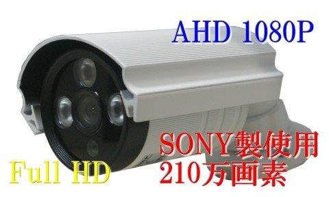 防犯カメラ SONY製 210万画素 AHD 1080P フルHD 高画質 監視カメラ 屋外 屋内 赤外線 夜間撮影 3.6mmレンズ B01N7BPLSM