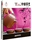 中国茶艺(汉英对照)