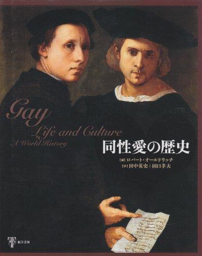 同性愛の歴史