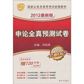 Download ( 2012 latest version) application papers on all real prediction(Chinese Edition) ebook