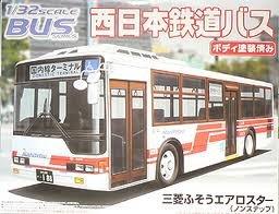 青島文化教材社 1/32 バス No.13 西日本鉄道バス 三菱ふそうエアロスター B0057CWPHM