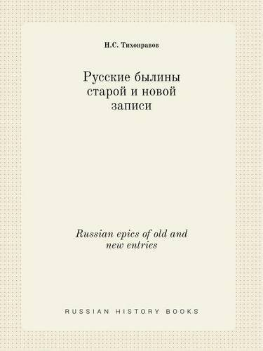 Russian epics of old and new entries (Russian Edition) ebook