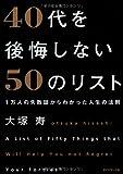 「40代を後悔しない50のリスト 1万人の失敗談からわかった人生の法則」大塚 寿