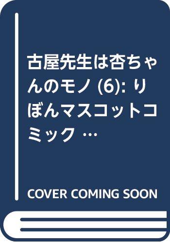 古屋先生は杏ちゃんのモノ(6): りぼんマスコットコミックス