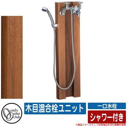 木目混合栓ユニット シャワー付き 一口水栓 オプション品別売 カラー:TM5タモ