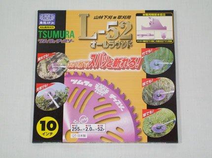 【草刈機刈払機用】 【チップソー】 L-52 【ツムラ】 【255mm】 【52枚刃】 10枚入 B003CF5FLY 10