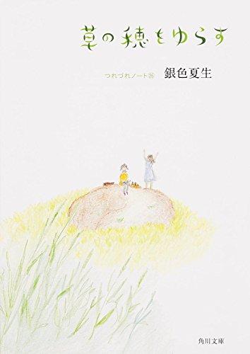 草の穂をゆらす  つれづれノート 26 (角川文庫)