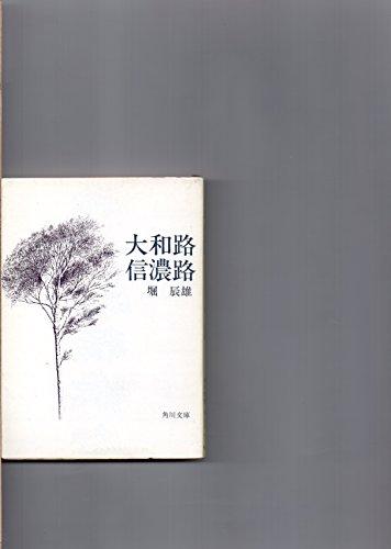 大和路・信濃路 角川文庫 昭和47年改版7版