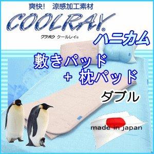 敷きパッド 枕パッド セット ダブル クールレイ ハニカム 涼感 クール (ブルー) B00CYV5W1K ブルー