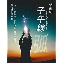 Himitsu no shigosennko (Japanese Edition)