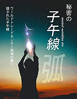 Himitsu no shigosennko (Japanese Edition) de [Ai Yoshino]