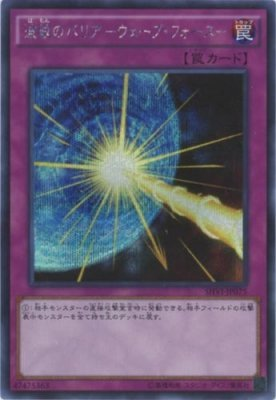 Rippling Mirror Force