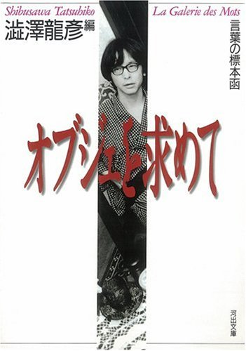 Download Seeking specimen box-art object of the word - Shibusawa Tatsuhiko collection Kawade Bunko (2000) ISBN: 4309406149 [Japanese Import] pdf