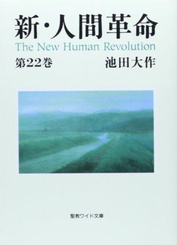 新・人間革命 第22巻 (聖教ワイド文庫 63)