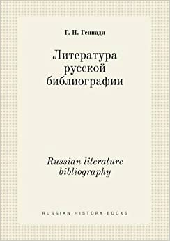 Book Russian literature bibliography (Russian Edition)