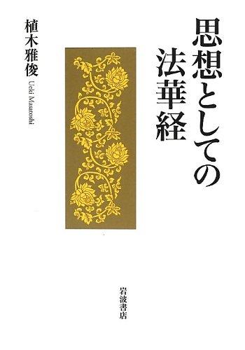 思想としての法華経