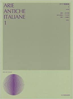 Book's Cover of イタリア歌曲集(1)中声用 [新版] (声楽ライブラリー) (イタリア語) 楽譜 – 2012/11/14