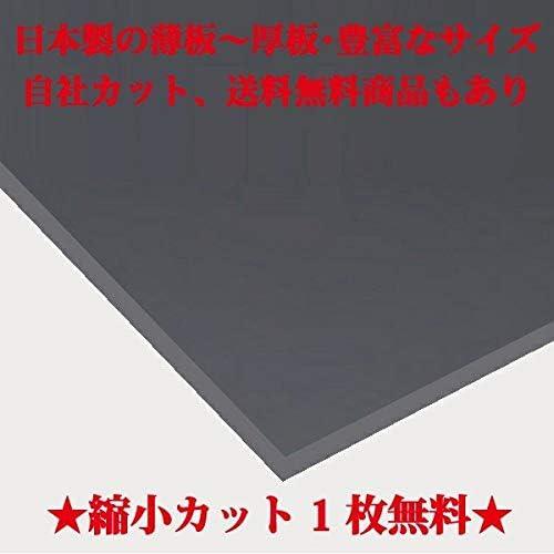 日本製 アクリル板 ダークグレー片面マット 艶けし(キャスト板) 厚み5mm 450X700mm 縮小カット1枚無料 カンナ・糸面取り仕上(エッジで手を切る事はありません)(業務用・キャンセル返品不可) レーザーカット可