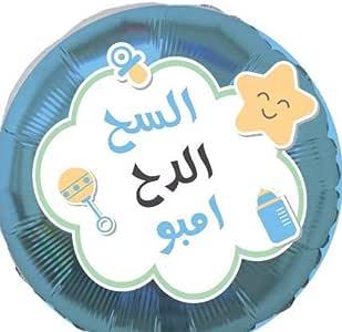 20 - Foil Baby Boy Balloon -Arabic