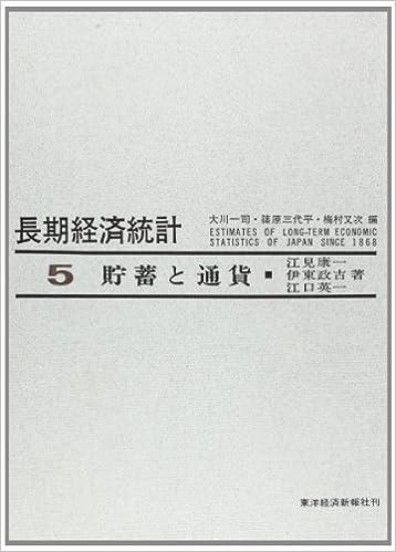 貯蓄と通貨 (長期経済統計―推計...