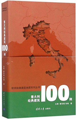欧洲经典建筑地图系列丛书:意大利经典建筑100例