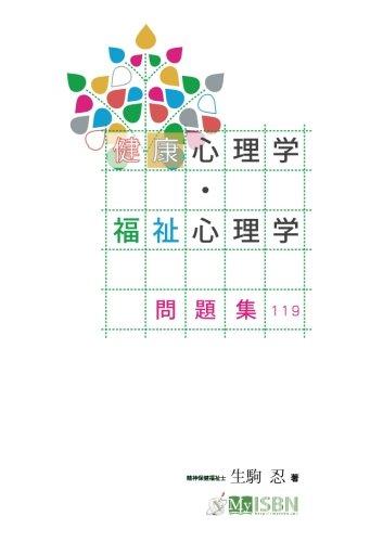 健康心理学・福祉心理学問題集11...