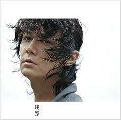 残響(福山☆冬の大感謝祭其の九ライブ3曲収録DVD付)