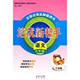img - for Pei excellent new helper: language (grade 9) (New Edition)(Chinese Edition) book / textbook / text book