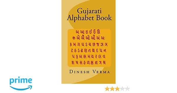 gujarati alphabet book gujarati edition dinesh verma 9781440496882 amazoncom books