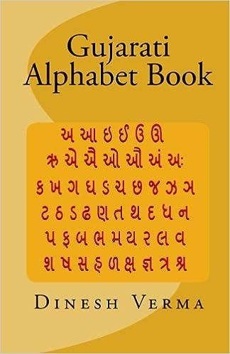 Gujarati alphabet book gujarati edition dinesh verma gujarati alphabet book gujarati edition gujarati thecheapjerseys Images