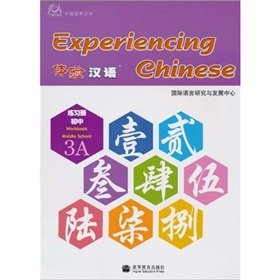 Download Experiencing Chinese for Middle School Workbook3B (Chinese Edition) pdf epub