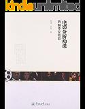电影分析功课·拆解李安电影