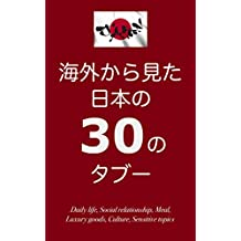 THE JAPANS 30 TABOOS FOR TRAVELERS AND IMMIGRANTS (Japanese Edition)