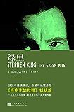 绿里(《肖申克的救赎》姐妹篇,1996年布拉姆·斯托克恐怖小说大奖作品) (斯蒂芬·金作品系列)