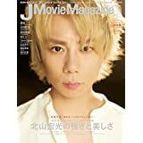 J Movie Magazine Vol.51