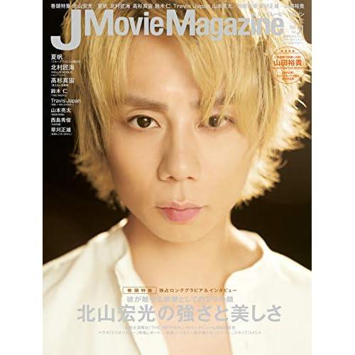 J Movie Magazine Vol.51 表紙画像