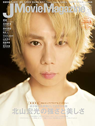 J Movie Magazine Vol.51