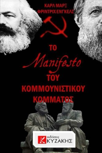 The Communist Manifesto by Karl Marx & Friedrich Engels