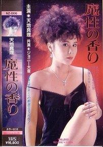 Amazon.co.jp: 魔性の香り [VHS...