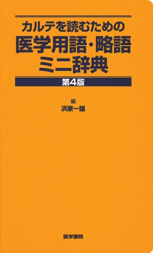 カルテを読むための 医学用語・略語ミニ辞典 第4版