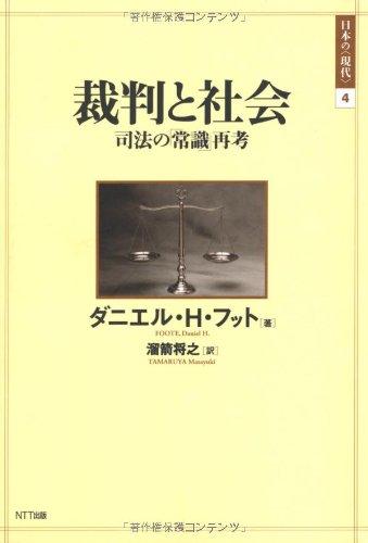 裁判と社会―司法の「常識」再考 (日本の現代)