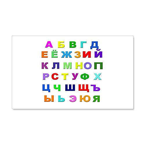 CafePress Russian Alphabet 22x14 Reusable