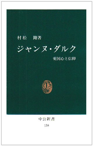 ジャンヌ・ダルク―愛国心と信仰 (中公新書 (138))