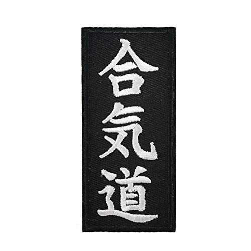Aikido Boxing & Martial Arts Embroidered Iron on sew on Patch Kanji Applique Black White (Japanese Martial Arts Patches)