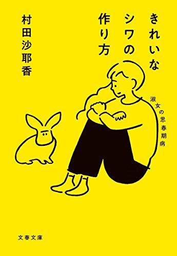 きれいなシワの作り方 淑女の思春期病 (文春文庫)