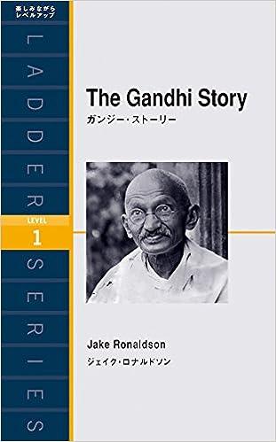 ガンジー・ストーリー(レベル1)の書影