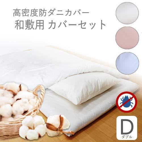 アレルギー対策寝具 ネムリエ 防ダニ 和式用カバーセット ダブル (ピンク) B07HY15LB9 ピンク