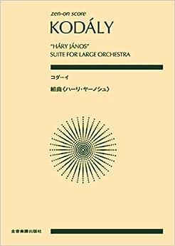 コダーイ:組曲《ハーリ・ヤーノシュ》 (zen-on score)